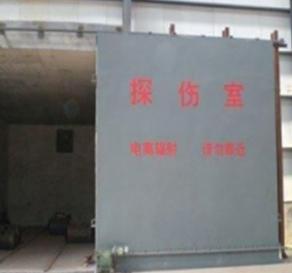 辐射线探伤室